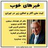 خبرهای خوب از ثبت آثار ملی جدید در تهران