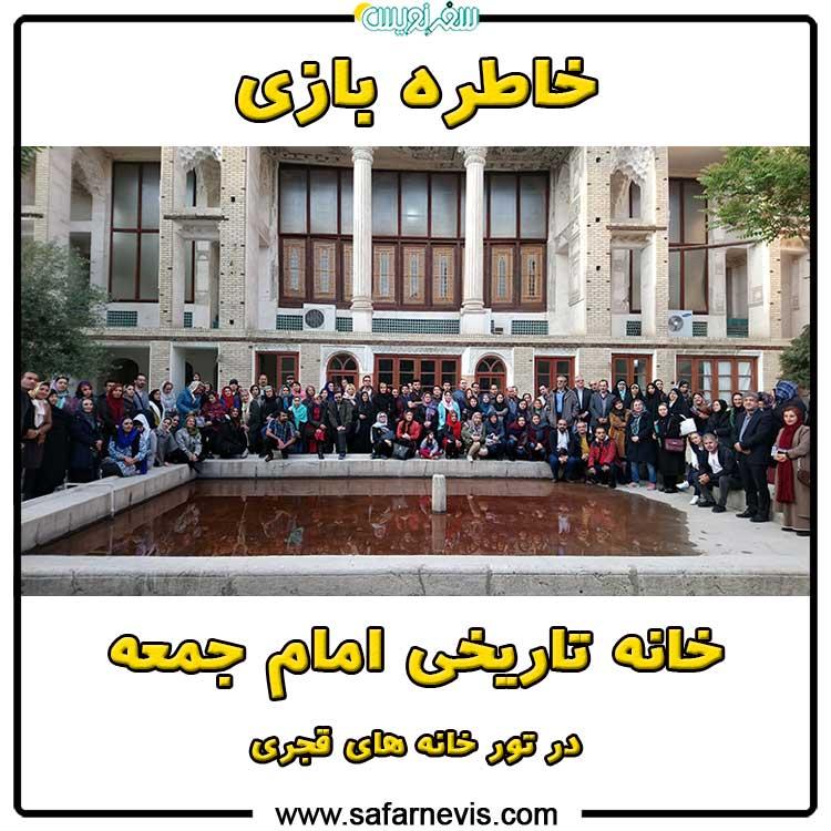 تور خانه های قجری و بازدید از خانه امام جمعه با حضور مدیران میراث و اصحاب رسانه در روز بناهای تاریخی