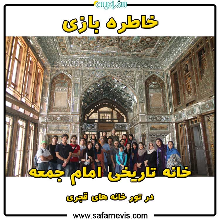 خاطره بازی؛ خانه تاریخی امام جمعه در تور خانه های قجری