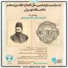 رونمایی از آثار چاپ سنگی به مناسبت يازدهمين سالگرد افتتاح خانه موزه مقدم