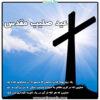 روز صلیب مقدس