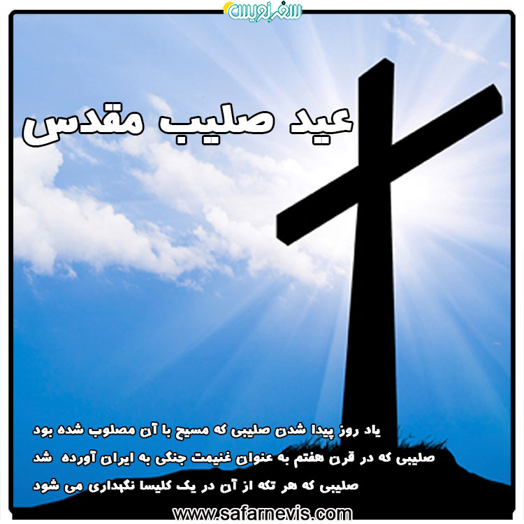 روز صلیب مقدس Feast of the Cross