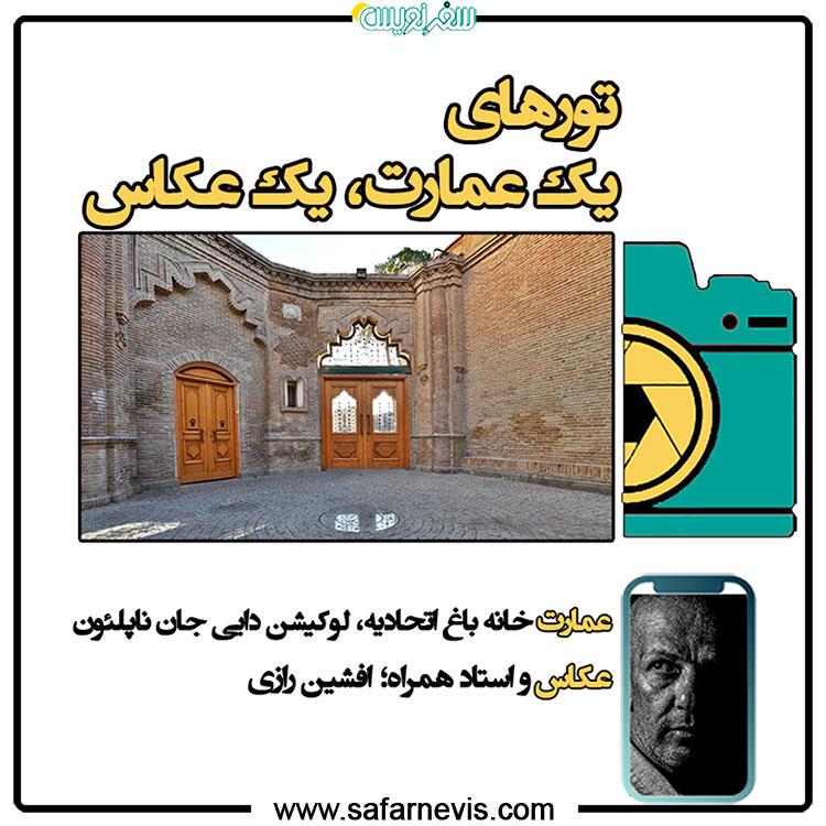 Photography tour etehadieh (2)