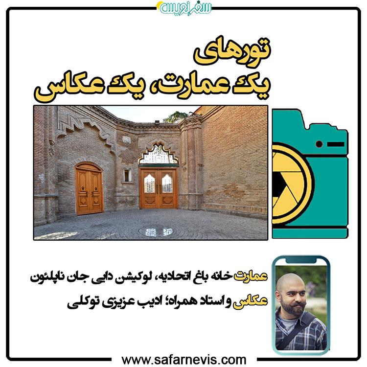 Photography-tour-etehadieh-(3)