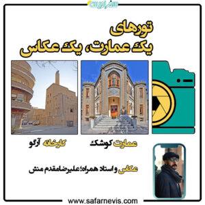 تور بازدید و عکاسی از عمارت کوشک و کارخانه آرگو