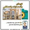 تور عکاسی خانه مینایی (موزه خیابان ولیعصر)
