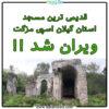 قدیمی ترین مسجد استان گیلان (اسپی مزگت) ویران خواهد شد