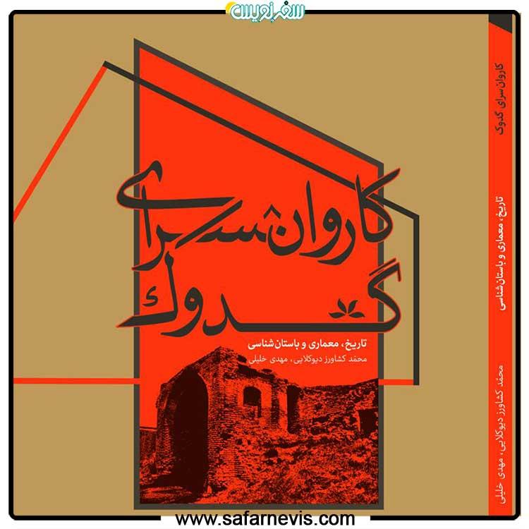 کتاب کاروانسرای گدوک تاریخ، معماری و باستانشناسی منتشر شد