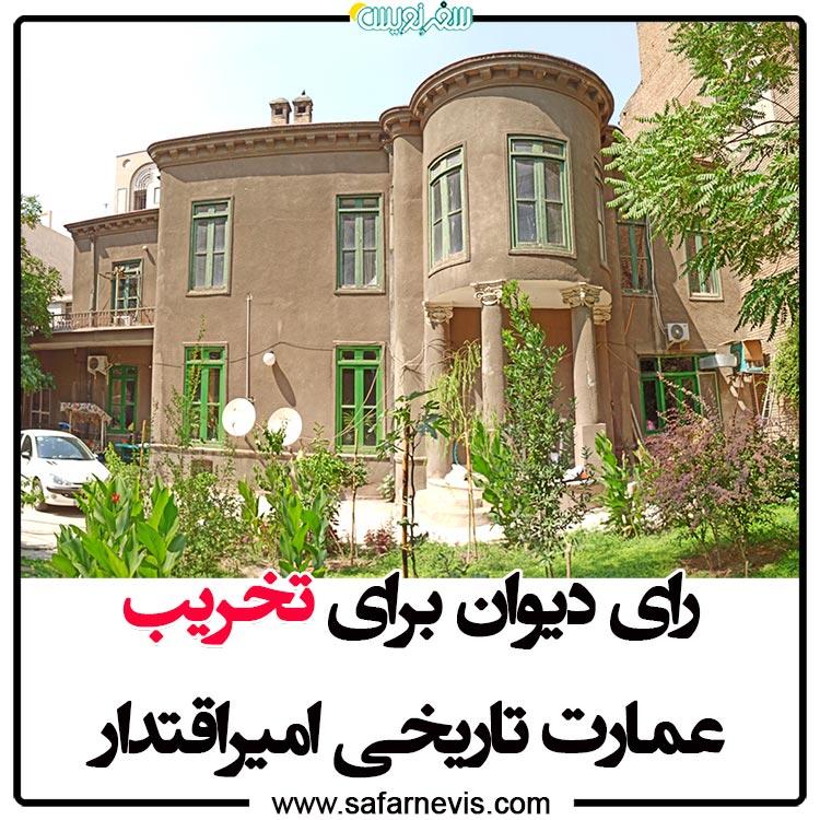خانه امیرلشکر محمود خان انصاری ملقب به امیراقتدار با رای دیوان تخریب خواهد شد