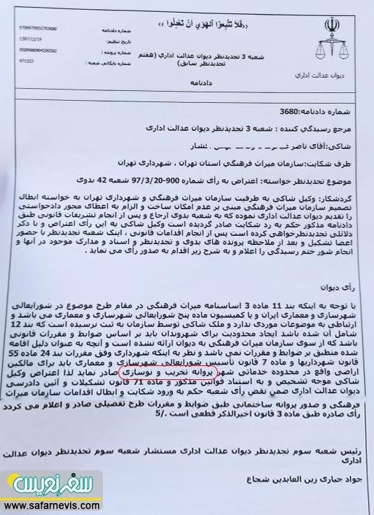 خانه امیرلشگر محمود انصاری ملقب به امیراقتدار و پسرش سرلشگر محمدولی انصاری