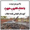با اسم رمز مرمت، با هدف تخریب هویت گورستان ارامنه دولاب