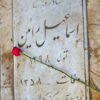 انتشار عکس آرامگاه اسماعیل رائین برای اولین بار