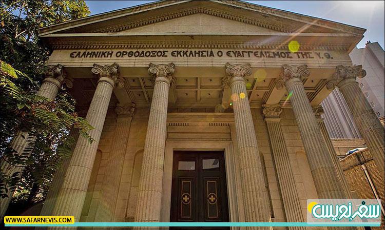 تور بازدید و عکاسی از کلیسای یونانیان سنت ماری
