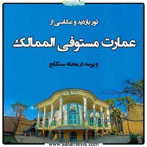 تور بازدید و عکاسی خانه مستوفی الممالک و محله سنگلج