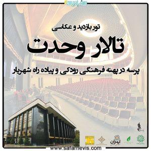 تور بازدید و عکاسی از تالار وحدت (پهنه فرهنگی رودکی)