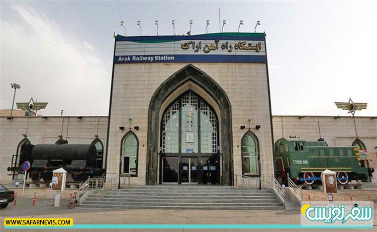 ایستگاه راه آهن شهر اراک
