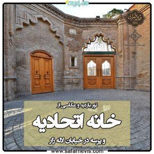تور بازدید از خانه اتحادیه و پرسه در خیابان لاله زار