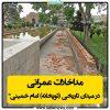 مداخلات عمرانی در میدان تاریخی (توپخانه) امام خمینی ره