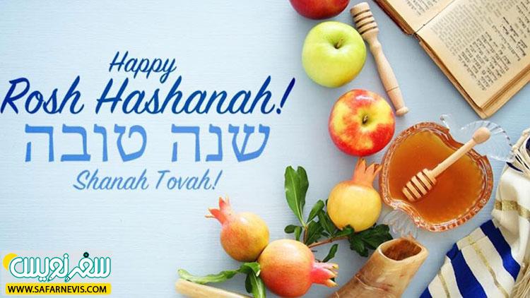 جشن روش هشانا ראש השנה سال 5782 عبری مبارک