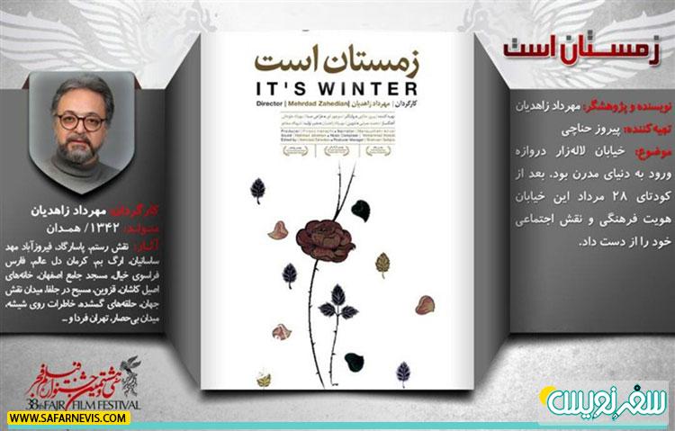 با نمایش فیلم مستند زمستان است