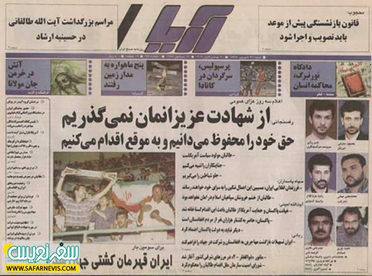 رسانه های 77 پس از قتل صارمی توسط طالبان