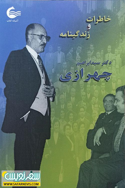 کتاب خاطرات و زندگی نامه دکتر سیدابراهیم چهرازی