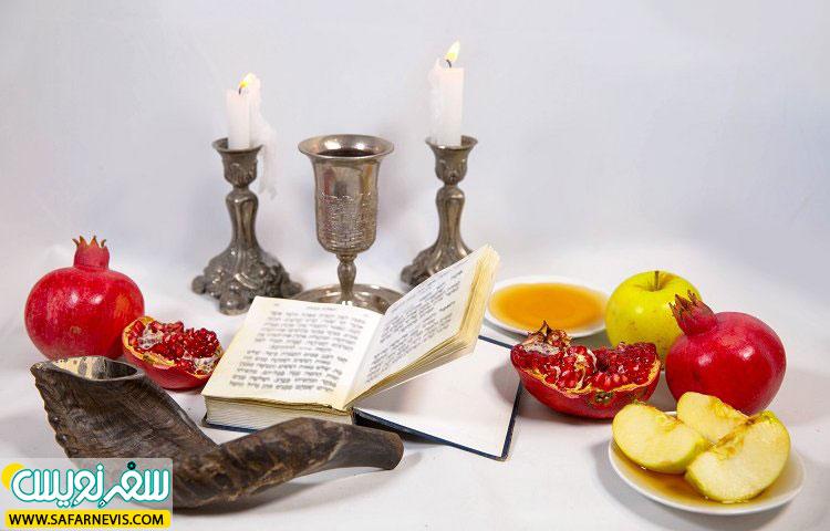 سال نوی یهودیان جشن روش هشانا مبارک
