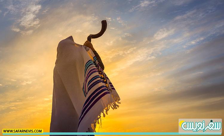 نواختن شوفار در عید روش هشانا